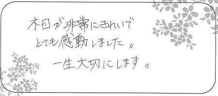 21040304木目金の結婚指輪_Q005.jpg