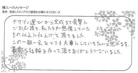 21040401木目金の結婚指輪_Y005.jpg