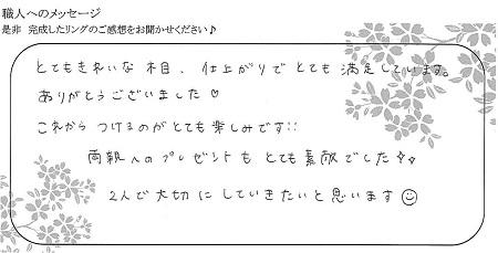 21040402木目金の婚約指輪結婚指輪_K006.jpg