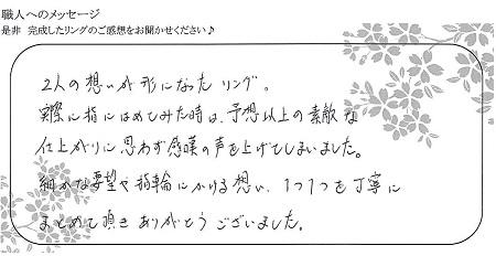 21040403木目金の婚約指輪結婚指輪_K006.jpg