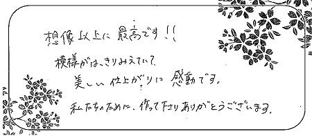 21040403木目金の結婚指輪_R005.jpg