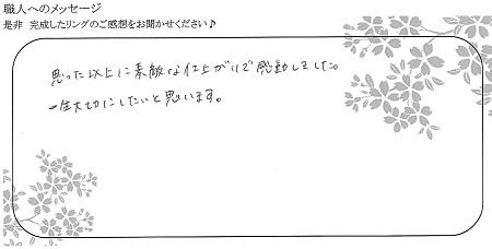 21040404木目金の結婚指輪_K004.jpg
