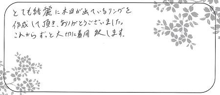 21040501木目金の結婚指輪_LH004.jpg