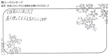 21040601木目金の婚約指輪_U002.jpg