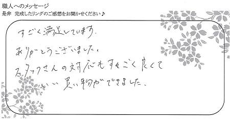 21040701木目金の結婚指輪_E005.jpg