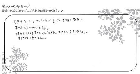 21040901木目金の結婚指輪_U005.jpg