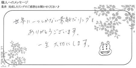 21041001木目金の婚約指輪結婚指輪_K005.jpg