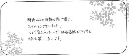 21041001木目金の婚約指輪_B002.jpg