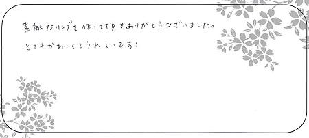 21041001木目金の婚約指輪_Q005.jpg