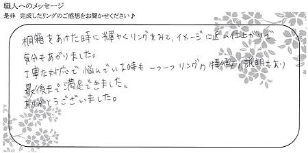 21041001木目金の結婚指輪_C005.jpg
