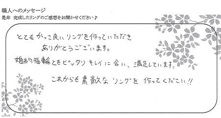 21041001木目金の結婚指輪_U005.jpg