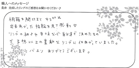 21041001木目金の結婚指_Y005.jpg