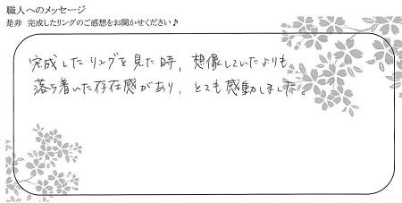 21041002木目金の結婚指輪_OM004.jpg