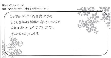 21041002木目金の結婚指輪_U005.jpg