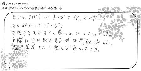 21041003木目金の婚約指輪_OM002.jpg