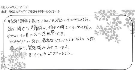 21041101木目金の婚約指輪_OM003.jpg