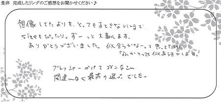 21041101木目金の結婚指輪_M005.jpg