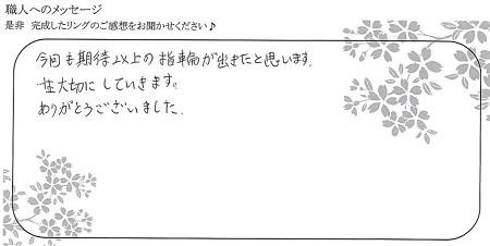 21041101木目金の結婚指輪_F004.jpg