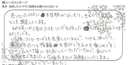 21041101木目金の結婚指輪_R005.jpg
