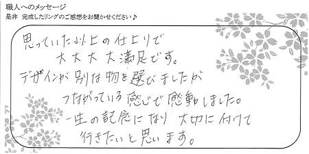 21041101木目金の結婚指輪_Y005.jpg