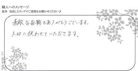 21041102木目金の結婚指輪_OM004.jpg