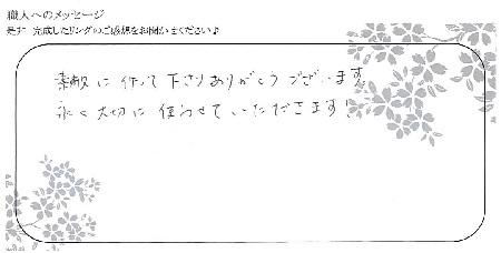 21041102木目金の結婚指輪_Y005.jpg