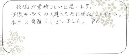 21041103木目金の結婚指輪_G005.jpg