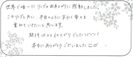 21041105木目金の結婚指輪_G005.jpg