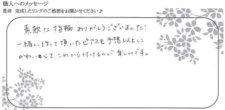 21041301木目金の結婚指輪_J004.jpg