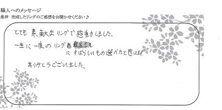 21041401木目金の婚約指輪・結婚指輪_OM005.jpg