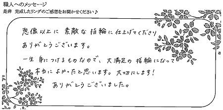 21041501木目金の結婚指輪_H004.jpg