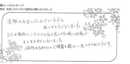 21041501木目金の結婚指輪_K004.jpg