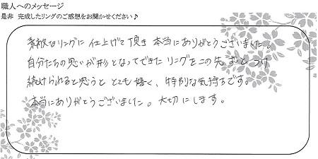 21041601木目金の結婚指輪_C004.jpg
