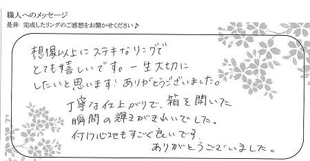 21041601木目金の結婚指輪_OM004.jpg