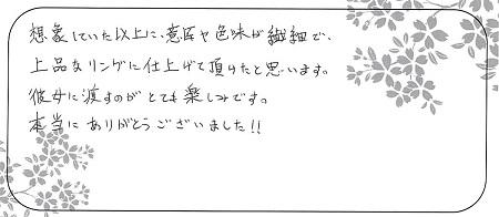 21041701木目金の婚約指輪_LH001.jpg