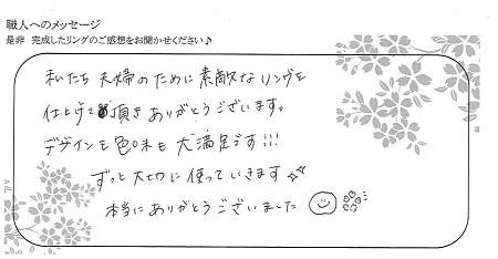 21041701木目金の結婚指輪_005①②.jpg