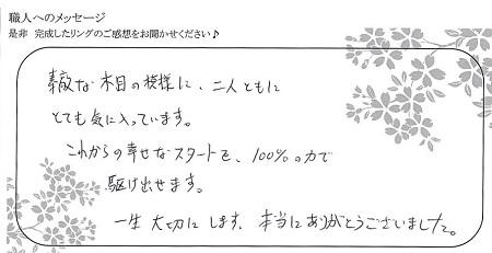 21041701木目金の結婚指輪_OM004.jpg