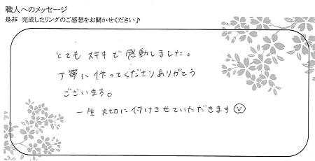 21041703木目金の結婚指輪_Y005.jpg