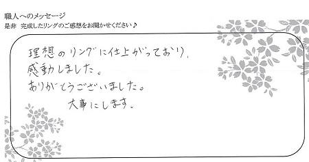 21041801木目金の結婚指輪_F005.jpg