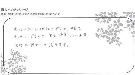 21041801木目金の結婚指輪_OM004.jpg