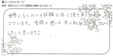 21041801木目金の結婚指輪_R005.jpg