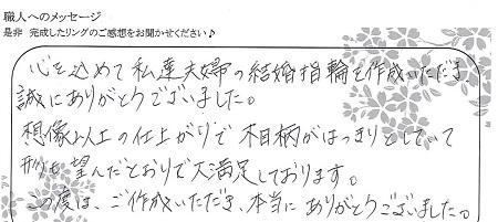 21041801木目金の結婚指輪_Y005.jpg