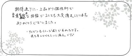21041804木目金の婚約指輪_G005.jpg