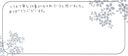 21042001木目金の結婚指輪_J004.jpg