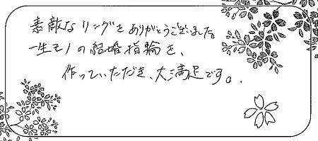 21042001木目金の結婚指輪_M005.jpg