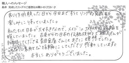 21042001木目金の結婚指輪_Y005.jpg