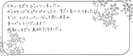 21042201木目金の婚約指輪_D002.jpg