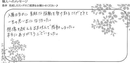 21042201木目金の結婚指輪_Y005.jpg