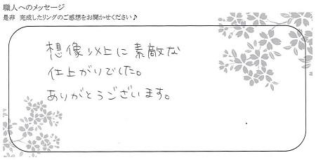 21042301木目金の結婚指輪_G005.jpg