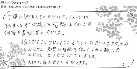 21042304木目金の結婚指輪_Y005.jpg